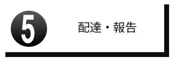 5 配達・報告