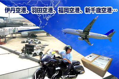 航空便×バイク便