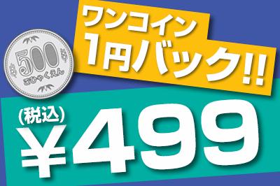 ワンコイン 1円バック!