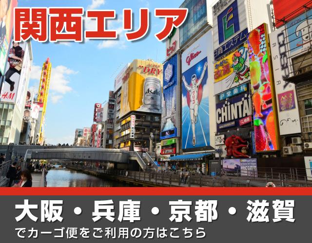 カーゴ即配便(軽四輪便) 関西エリア