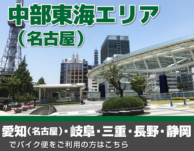 スピードバイク便 中部東海(名古屋)エリア