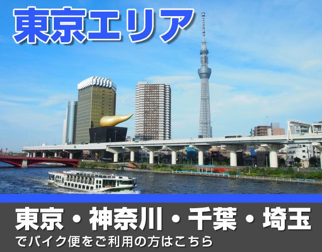 スピードバイク便 東京エリア