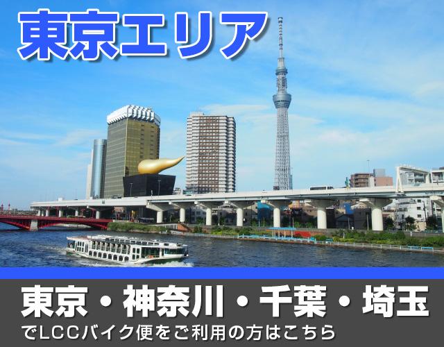 LCCバイク便 東京エリア