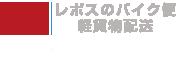 バイク便・軽貨物配送 当日配達が格安料金!東京、大阪に強い│レポス