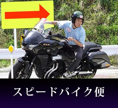 スピードバイク便