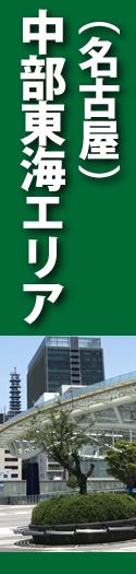 中部東海(名古屋)エリア